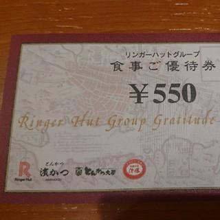 リンガーハット(リンガーハット)のリンガーハットグループ 食事ご優待券(株主優待) 3千3百円分(フード/ドリンク券)