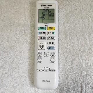 DAIKIN - ダイキンエアコン用リモコン