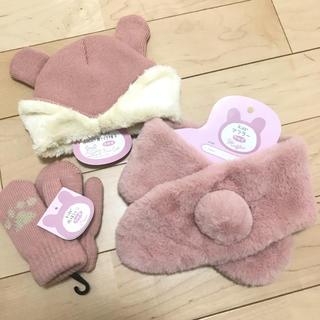 3COINS - 【新品・タグ付き・最安値】3coins♡kids'マフラー ミトン 帽子 ピンク