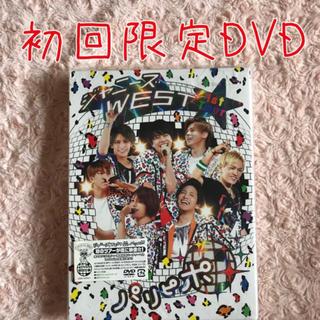 ジャニーズWEST - ジャニーズWEST♡1stTourパリピポ 初回限定仕様DVD 初回盤