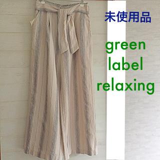 グリーンレーベルリラクシング(green label relaxing)の未使用品 green label relaxing ワイドパンツ(カジュアルパンツ)