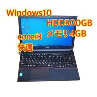 フジツウ(富士通)の☆快適富士通ノートパソコン win10 メモリ4GB HDD 500GB(ノートPC)