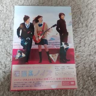 覆面系ノイズ DVDスペシャル・エディション DVD