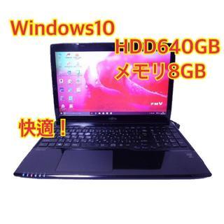 フジツウ(富士通)の☆快適富士通ノートパソコン win10 メモリ8GB HDD640GB(ノートPC)