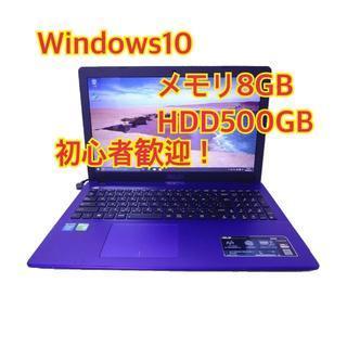 エイスース(ASUS)の☆快適ASUSノートパソコン win10 メモリ8GB HDD500GB(ノートPC)