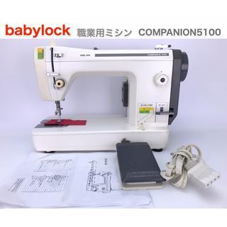 ベビーロック 職業用ミシンCOMPANION5100 *ミシン 本体