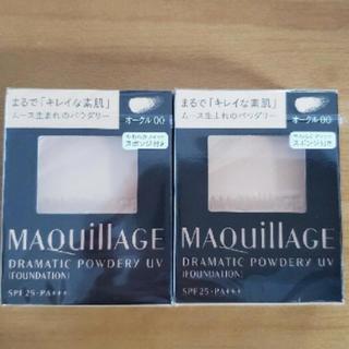 マキアージュ(MAQuillAGE)の新品 2個セットマキアージュ ドラマティックパウダリー UV オークル00(ファンデーション)