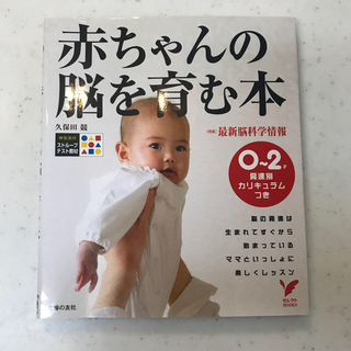 シュフトセイカツシャ(主婦と生活社)の赤ちゃんの脳を育む本(その他)