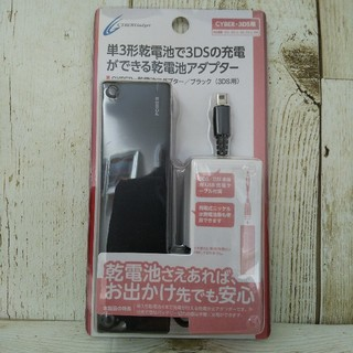 ニンテンドー3DS(ニンテンドー3DS)の【新品未開封】 乾電池アダプター (3DS/3DS LL用) ブラック(その他)