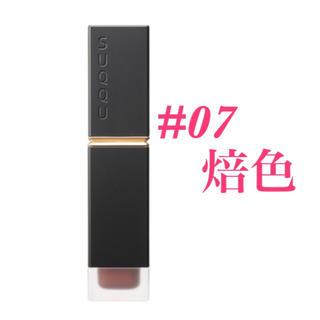 SUQQU - 新作☆人気☆ SUQQU コンフォートリップフルイド フォグ 07 焙色