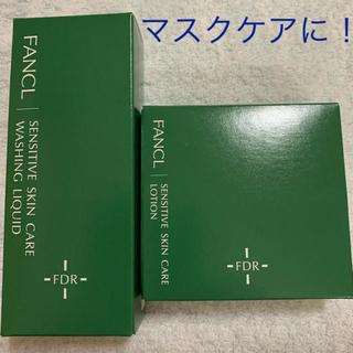 FANCL - ファンケル 敏感肌ケア化粧水洗顔セット