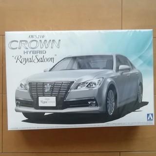 アオシマ(AOSHIMA)のクラウン アオシマ ロイヤルサルーン 1/24(模型/プラモデル)
