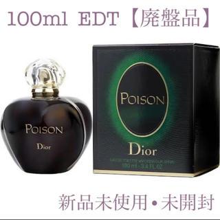 クリスチャンディオール(Christian Dior)のChristian Dior【廃盤品】プアゾン オードゥトワレ 100ml(香水(女性用))