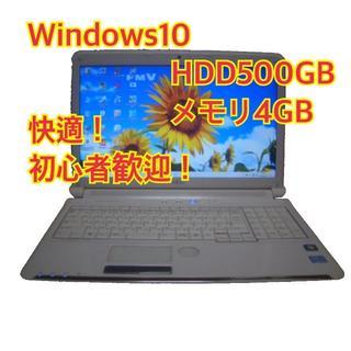 フジツウ(富士通)の☆快適富士通ノートパソコン win10 メモリ4GB HDD500GB(ノートPC)