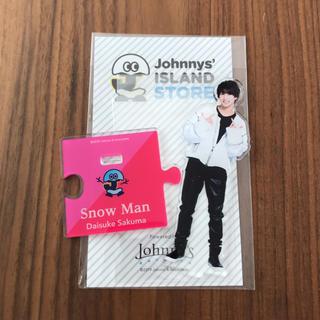 Johnny's - 【中古品】SnowMan 佐久間大介 アクスタ