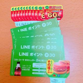 コカコーラ(コカ・コーラ)のLINEポイント ポイント消化(その他)