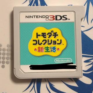 ニンテンドー3DS(ニンテンドー3DS)のトモダチコレクション新生活 ソフト(携帯用ゲームソフト)