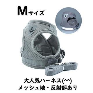 【送料無料】犬 ハーネス Mサイズ リード付き 120cm(犬)