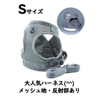 【送料無料】犬 ハーネス Sサイズ リード付き 120cm(犬)