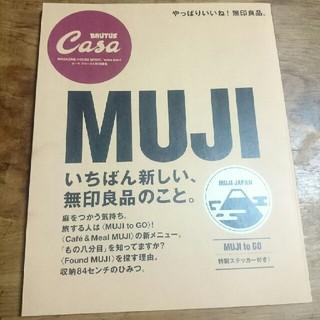 ムジルシリョウヒン(MUJI (無印良品))のMUJI & ME いちばん新しい、無印良品のこと。(住まい/暮らし/子育て)