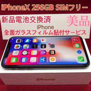 アップル(Apple)のSIMフリー iPhoneX 256GB ブラック 美品 新品電池交換済(スマートフォン本体)