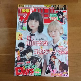 週刊少年マガジン 40号 2020年
