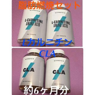 マイプロテイン(MYPROTEIN)の【新品未開封】脂肪燃焼 CLA /L-カルニチン セット(約6ヶ月分)(トレーニング用品)
