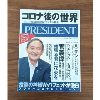 PRESIDENT (プレジデント) 2020年 10/16号