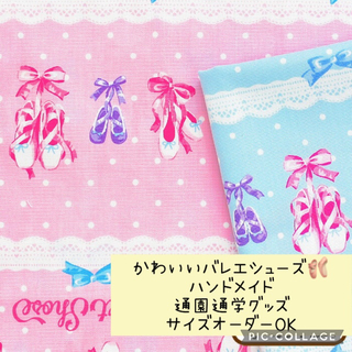 ハンドメイド♡通園通学グッズ♡かわいいウサギちゃん柄♡(外出用品)