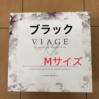【新品】viage ナイトブラ(M/ブラック)