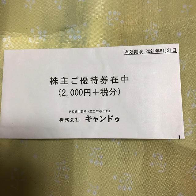 キャンドゥ 株主優待券 2000円+税分 チケットの優待券/割引券(ショッピング)の商品写真