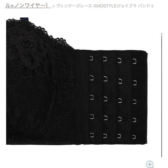 AMO'S STYLE(アモスタイル)の未使用 アモスタイル サイズ1 ブラジャー レディースの下着/アンダーウェア(ブラ)の商品写真