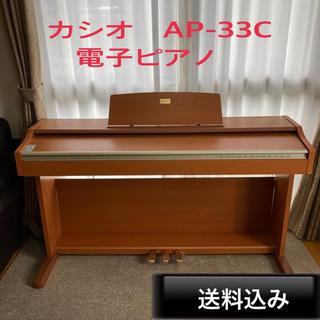 カシオ(CASIO)の電子ピアノ【送料込み】カシオAP-33C  (電子ピアノ)
