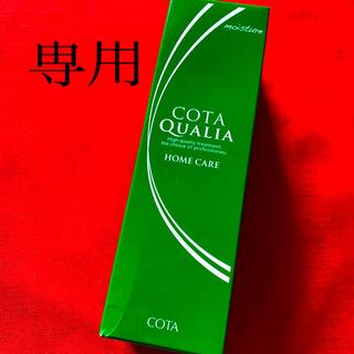 COTA I CARE - コタ クオリアホームケアモイスチャー 新品