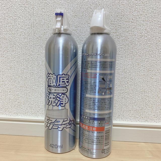 ◆新品未使用◆ 徹底洗浄 エアコンクリーナーAg+  スマホ/家電/カメラの冷暖房/空調(エアコン)の商品写真
