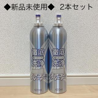 ◆新品未使用◆ 徹底洗浄 エアコンクリーナーAg+