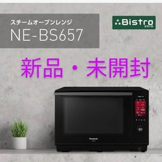 Panasonic - Bistro ビストロ NE-BS657 W  26L  ハイグレードモデル