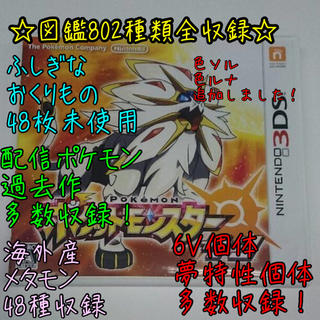 ニンテンドー3DS(ニンテンドー3DS)のポケットモンスター サン(携帯用ゲームソフト)