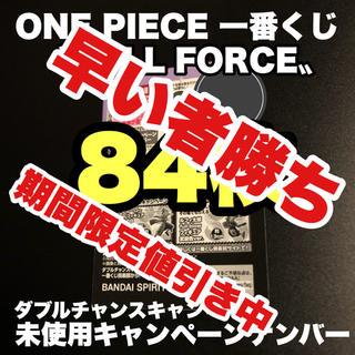 BANDAI - ワンピース 一番くじ キャンペーンナンバー 84枚