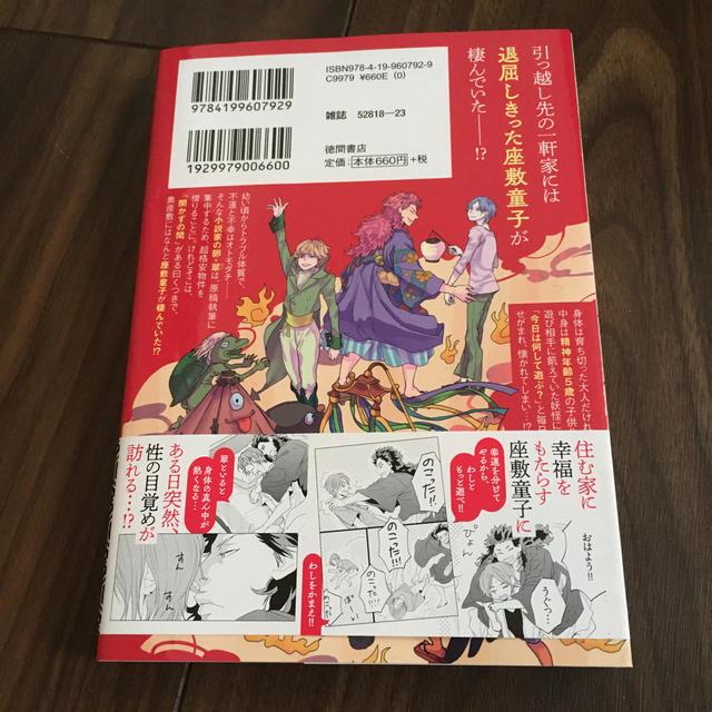 BL漫画♡初心者向け♡2冊セット エンタメ/ホビーの漫画(ボーイズラブ(BL))の商品写真