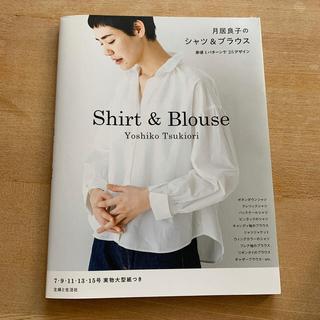 シュフトセイカツシャ(主婦と生活社)の月居良子のシャツ&ブラウス(趣味/スポーツ/実用)
