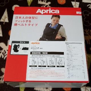 Aprica - 抱っこひも おんぶ紐