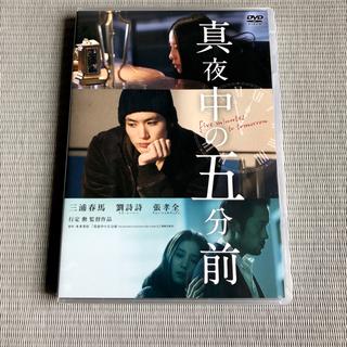 新品未開封 真夜中の五分前 DVD 三浦春馬