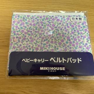 ミキハウス(mikihouse)のミキハウス ベルトパッド よだれパッド 未開封(抱っこひも/おんぶひも)