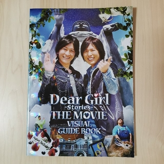 Dear Girl Stories THE MOVIE パンフレット(その他)