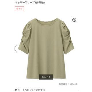 GU - 新品未使用!GU ギャザースリーブT(5分袖)