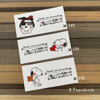 スヌーピー(SNOOPY)の厳選スヌちゃん♡お礼シール 15枚 ハンドメイド(ラッピング/包装)