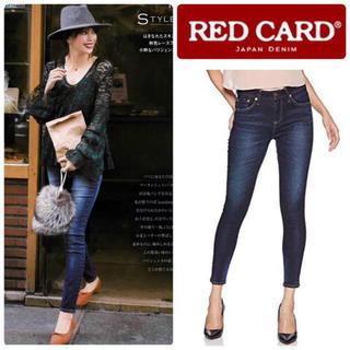 ドゥーズィエムクラス(DEUXIEME CLASSE)の雑誌掲載 RED CARD レッドカード Sideway スキニーデニム新品25(デニム/ジーンズ)