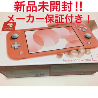 ニンテンドースイッチ(Nintendo Switch)のNINTENDO SWITCH LITE コーラル 新品未開封(家庭用ゲーム機本体)