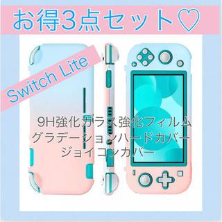 可愛い♡優しいピンク♡Switch liteケースセット スイッチライトカバー(その他)